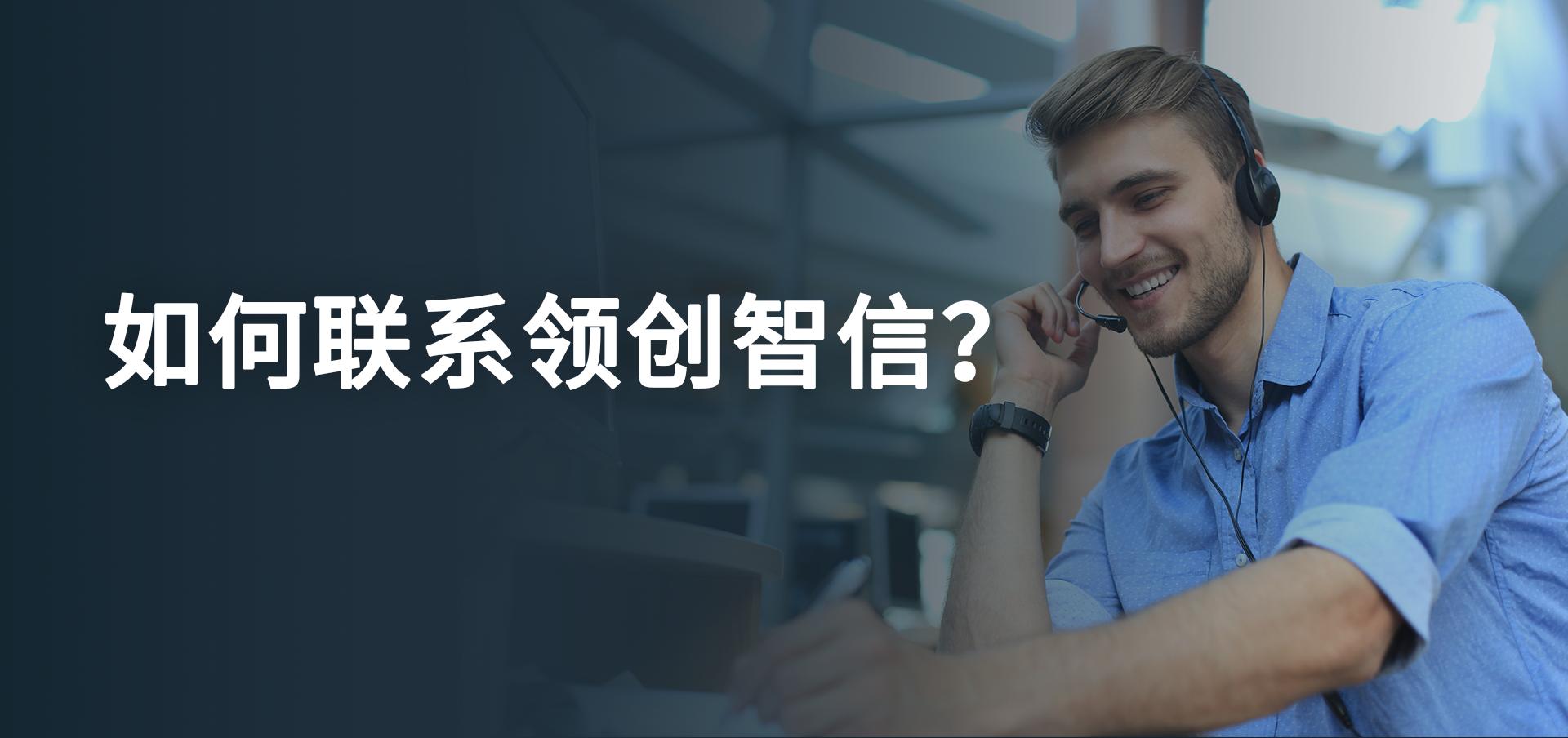 Contact us  中文